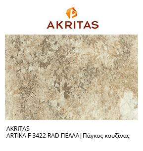 ARTIKA F 3422 RAD ΠΕΛΛΑ